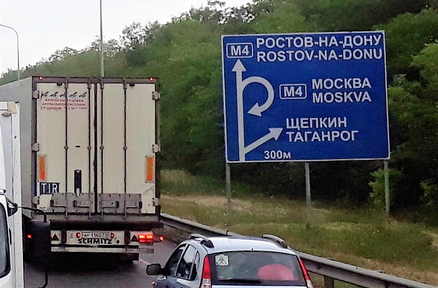 """""""Автодор"""" снова поднял цены на автотрассе М-4 к Черному морю и ввел новый платный участок"""