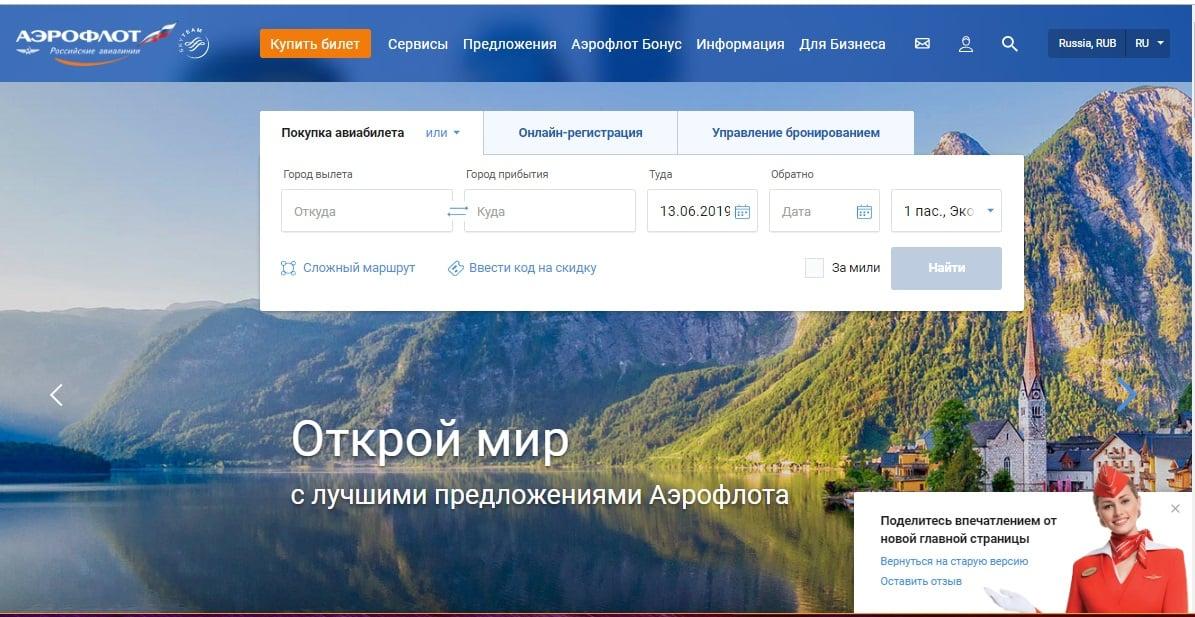 """""""Аэрофлот"""" тестирует новый дизайн своего сайта"""