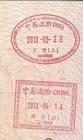 Въездной и выездной китайские штампы