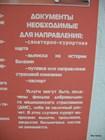 Список документов для санаторной путевки