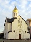 Церковь Александра Невского в Балашихе