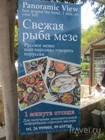 Русскоязычные вывески