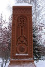 Стелла подаренная городу армянским землячеством