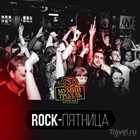 "Мумий Тролль Music Bar: ""Rock-пятница"""