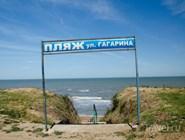 Пляж Гагарина находится на западной окраине Кучугур