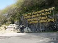 Мемориал у реки Гумиста