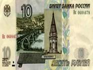 10 рублей, 1997, аверс