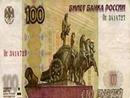 100 рублей, 1997, аверс