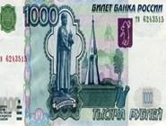 1000 рублей, 1997, аверс
