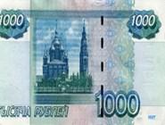1000 рублей, 1997, реверс