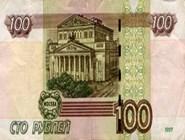 100 рублей, 1997, реверс
