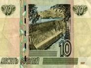 10 рублей, 1997, реверс