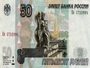 50 рублей, 1997, аверс