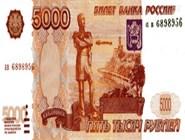 5000 рублей, 1997, аверс