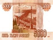 5000 рублей, 1997, реверс