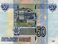 50 рублей, 1997, реверс