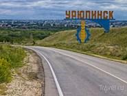На въезде в Урюпинск