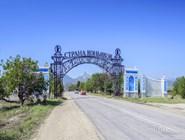 """Завод марочных вин и коньяков """"Коктебель"""""""