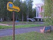 Часть территории курорта