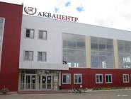 «Аквацентр», построен в 2009 г.
