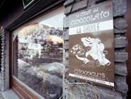 Фабрика  Chocolat