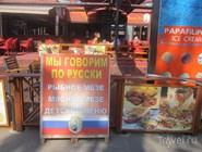 На Кипре говорят по-русски