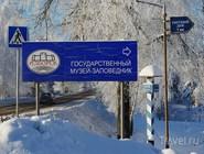 Государственный музей-заповедник Изборск