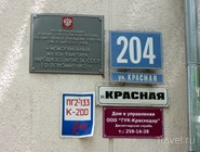 Табличка на здании музея Пономаренко