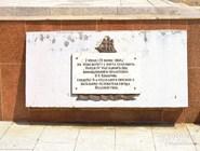 """Памятный знак на месте высадки основателей поста Владивосток с корабля """"Манчжур"""""""
