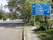 Дорожный указатель на трассе. Поворот на Пицунду