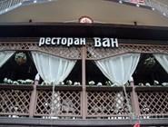 """Ресторан """"Ван"""" находится на втором этаже"""