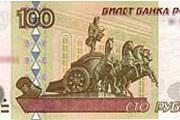 100 рублей. Фото: statesymbol.ru