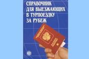 """""""Справочник для выезжающих в турпоездку за рубеж"""""""