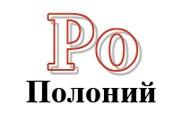 Полоний - радиоактивный химический элемент. // Google.com