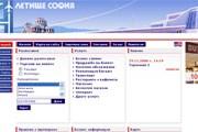 Новый сайт софийского аэропорта // Travel.ru