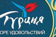 Отдых в Турции будет рекламироваться по-новому. // Travel.ru