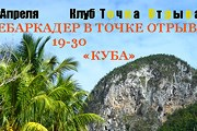 Завтра состоится увлекательная лекция о Кубе. // debarcader.ice-age.ru