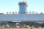 Московский аэропорт Домодедово // vivacolor.ru