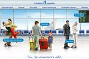 Вид стартовой страницы сайта Пулково // Travel.ru