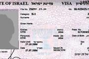 Виза в Израиль // Travel.ru