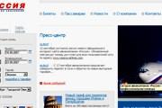"""Фрагмент стартовой страницы сайта авиакомпании """"Россия"""" // Travel.ru"""
