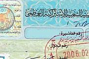 Фрагмент ливийской визы // Travel.ru