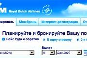 Фрагмент формы бронирования на сайте KLM // Travel.ru