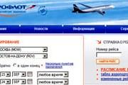 """Распродажные билеты на сайте """"Аэрофлота"""" значительно дешевле. // Travel.ru"""