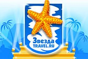 Звезда Travel.ru