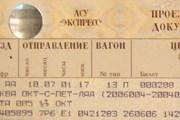 Билеты на экспрессы в Сергиев Посад будут продавать по документам. // Travel.ru