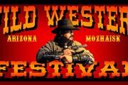 Wild Western Festival - 14 июня в Можайске. // www.wildwestern.ru