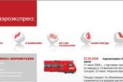 """Фрагмент стартовой страницы сайта """"Аэроэкспресса"""" // Travel.ru"""