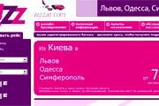 Фрагмент стартовой страницы русской версии сайта Wizzair // Travel.ru