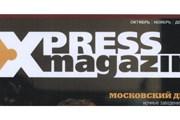 Фрагмент обложки первого номера журнала Sky Express // Travel.ru